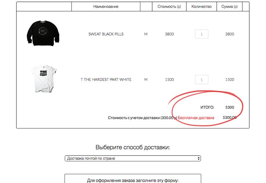 free-dostavka-step-4